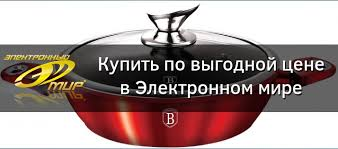 <b>Сотейник Berlinger Haus Burgundy</b> Metallic Line BH-1264N купить ...