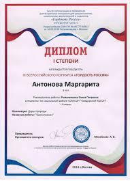 Ковдорский комплексный центр социального обслуживания Наши  Диплом победителя 3 место в номинации Лучший Интернет сайт 2016 года среди учреждений социального обслуживания населения Мурманской области 2016г jpeg