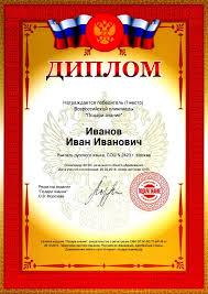 Подари знание всероссийские олимпиады и конкурсы для педагогов и  Образец диплома