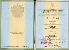 Купить диплом педагогического колледжа на Купить диплом педагогического колледжа на в Москве