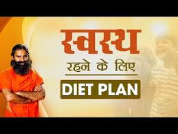 Videos Matching Food And Nutrition Science Swami Ramdev