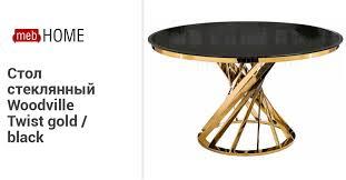 <b>Стол</b> стеклянный <b>Woodville Twist gold</b> / <b>black</b>. Купите в mebHOME ...