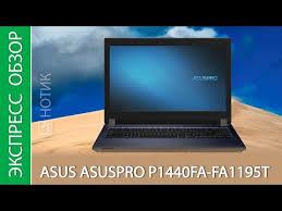 Экспресс-обзор <b>ноутбука ASUS ASUSPRO</b> P1440FA-FA1195T