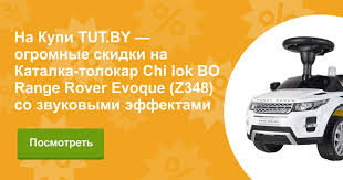 Купить <b>Каталка</b>-толокар <b>Chi lok BO</b> Range Rover Evoque (<b>Z348</b> ...