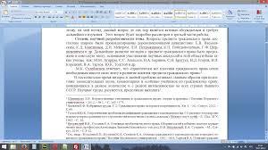 Трудовое право дипломные курсовые работы рефераты на заказ   содержащее актуальность и степень научной разработанности темы объект и предмет цели и задачи исследования теоретическую и практическую значимость и
