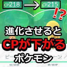ポケモン go 進化 後 cp
