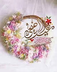 صور لعيد الاضحى المبارك
