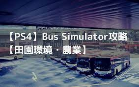 バス シミュレーター ps4