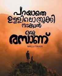 Sarikkum Malayalam Typography Friendship Quotes Malayalam