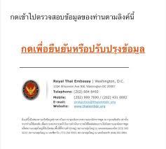 ผู้ที่ลงทะเบียนกลับไทยกรุณาเช็คอีเมล*... - Royal Thai Embassy, Washington  D.C.