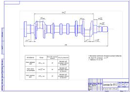 Курсовая работа по технологии машиностроения курсовое  Курсовой проект Технологический процесс восстановления коленчатого вала ЗМЗ 53