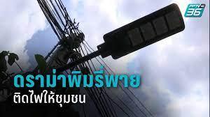 พิมรี่พาย เจอดราม่า ติดไฟให้ชุมชนรุกที่ดิน : PPTVHD36