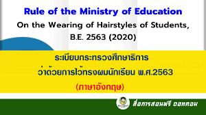 ระเบียบกระทรวงศึกษาธิการว่าด้วยการไว้ทรงผมนักเรียน พ.ศ.2563 (ภาษาอังกฤษ) -  สื่อการสอนฟรี.com