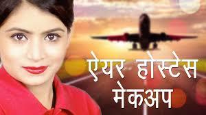 makeup in hindi for air hostess look khoobsurati studio in hindi you