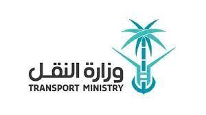 خطوات التسجيل في موقع وزارة النقل في المملكة العربية السعودية – السعودية  فـور - السعادة فور