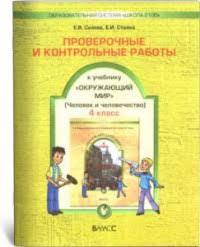 Школа класс цены купить учебные пособия для класса  Вахрушев Окружающий мир Человек и человечество 4 класс Проверочные и контрольные работы