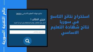استخراج نتائج التاسع في سوريا 2020 ( نتائج شهادة التعليم الاساسي في سوريا )  - YouTube