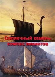 Солнечный компас викингов Реферат Олег Киселев Проза ру Реферат