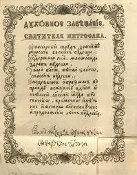 Завещание Статьи об архивном деле документообороте  Духовное завещание Святителя Митрофана