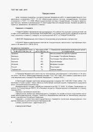 ГОСТ iso Кофе зеленый Определение содержания влаги  ГОСТ iso 1446 2014 Страница 2