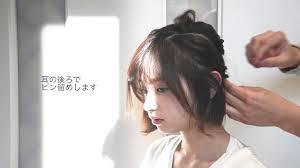 髪の量が多い人必見 ボリュームダウンができるヘアアレンジ Youtube