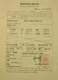 Рабочая виза в Китай виза z Китай  скан диплома перевод диплома на английский или китайский язык резюме на английском или китайском
