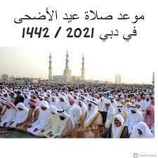"""Dubai"""" موعد صلاة عيد الأضحى في دبي 2021 / 1442 بالدقائق.. توقيت صلاة عيد  الأضحي 2021 في الإمارات"""