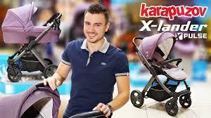 <b>X</b>-<b>lander</b> X-Pulse - видео обзор детской <b>коляски</b> 2 в 1 от ...
