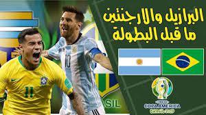 موعد مباراة البرازيل والأرجنتين في نصف نهائي كوبا أمريكا والقنوات الناقلة  والمعلقين - كلمة دوت أورج