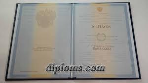 Купить диплом бакалавра в Санкт Петербурге Изготовление дипломов  dsc07697