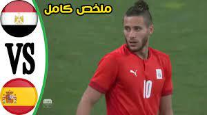 ملخص كامل مبارة مصر واسبانيا اليوم 0 0 فى اولمبياد طوكيو 2020 - YouTube