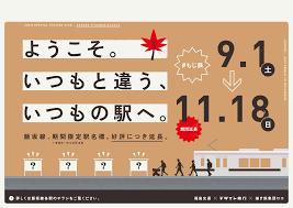 もじ鉄夏祭り In 福島いい電デザイン急行株式会社