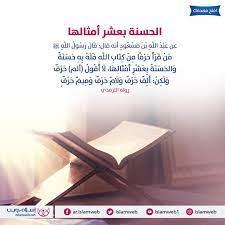 إسلام ويب - يستحب للمسلم أن يكثر من قراءة القرآن في كل...
