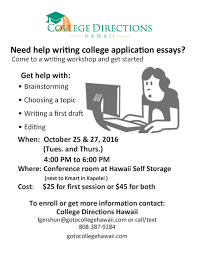 admissions statements writing workshop college  essay writing workshop flyer 10 25 and 27