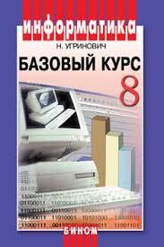 Книги Угринович учебник 8 класс