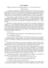 Реферат на тему Сила трения docsity Банк Рефератов Реферат на тему Сила трения