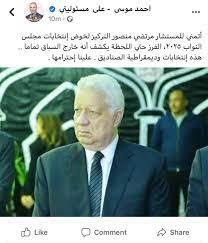 أحمد موسى يعلن خروج مرتضى منصور من السباق الانتخابي | بوابة أخبار اليوم  الإلكترونية