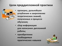 Презентация на тему Об организации и прохождении преддипломной  3 Цели преддипломной