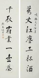 「吳大澂  書法」の画像検索結果