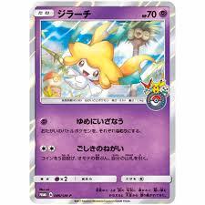 Pokemon Center Tohoku Exclusive Pokemon Card Game Sun and Moon Jirachi  Promo Card (Pre-Order), Toys & Games, Bricks & Figurines on Carousell