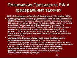 Реферат Система органов исполнительной власти Государство и право Органы исполнительной власти в российской федерации реферат