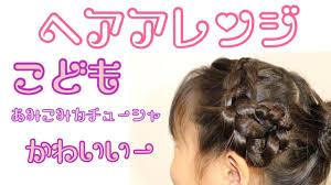 子供 髪型 アレンジ 簡単 編み込みカチューシャ ヘアアレンジ お花 Youtube