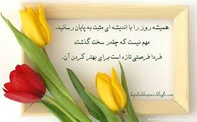 Image result for ‫جملات زیبا‬‎