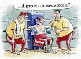Анекдоты про бокс