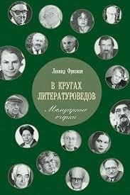 Читать книгу «В <b>кругах</b> литературоведов. Мемуарные очерки ...