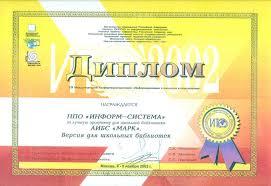 main achievements Информ система Диплом vii Международной выставки конгресса Высокие технологии Инновации Инвестиции