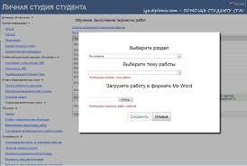 Личная студия студента СГА edu muh ru Новый адрес для входа  Окно загрузки работы с выбором предмета и темы по методичке СГА на нормоконтроль
