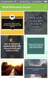 सवचर Motivation Quotes For Android Apk Download