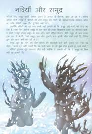story of rivers and the sea in hindi