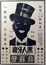 Image result for 黑人牙膏